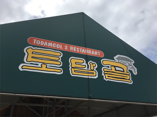 Todamgol 2 Korean Restaurant L Logo